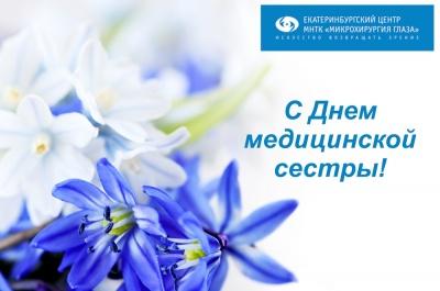 Днем медицинской сестры поздравления 176